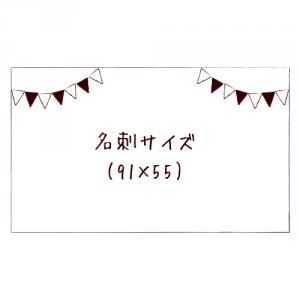 card-flag-01-meishi-yoko-sample