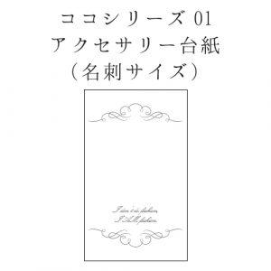 coco-acs-meishi-tate-01-sample
