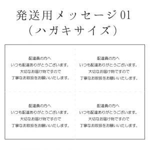 message-hagaki-yoko-01-sample