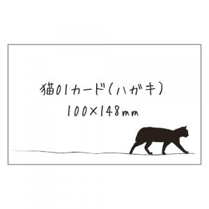 neko01-card-hagaki-sample