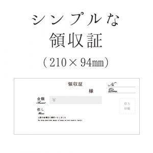 simple-ryoushu-yoko-01-sample