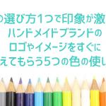 色の選び方1つで印象が激変!ハンドメイドブランドのロゴやイメージをすぐに覚えてもらう5つの色の使い方