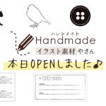 ハンドメイド専門の素材サイト「ハンドメイドイラスト素材やさん」オープンしました!