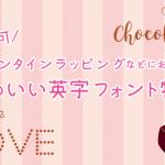 【商用可】バレンタインラッピングなどにぴったり! かわいい英字フォント特集 無料素材付き