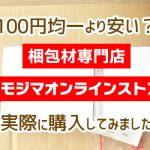 100円均一より安い?梱包材専門店シモジマオンラインストアで実際に購入してみました