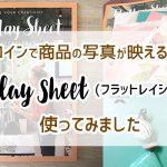 ワンコインで商品の写真が映える冊子「Flatlay Sheet (フラットレイシート) 」を使ってみました