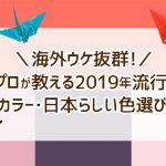 海外ウケ抜群!色のプロが教える2019年流行色・令和カラー・日本らしい色選びのコツ