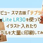 レビュー スマホ版「テプラ」Lite LR30を使ってイラスト入れたり大量にラベルを印刷してみた